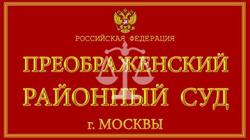 защита в суде контакты москва